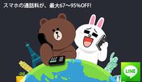スマホ→固定電話が激安!!…「LINE」電話の使い方完全マニュアル