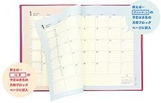 2014手帳戦線…「複数の予定を管理する手帳」編