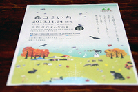 明日桜川市で『森コミいち』開催