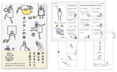 ミドリポケットダイアリーのキャラクター「オジサン」が20周年