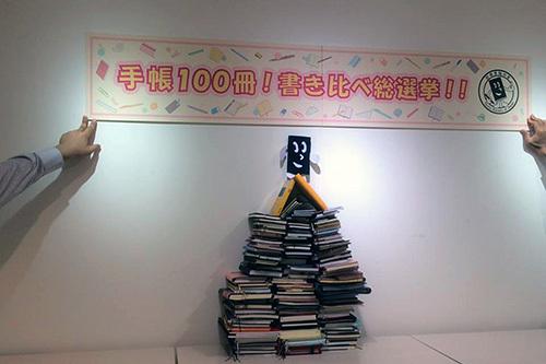 手帳100冊!書き比べ総選挙…東京会場ランキングベスト5