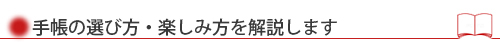 【保存版】2015手帳特集…2015ダイアリー完全ガイド