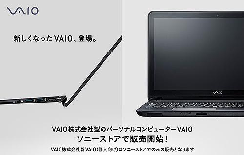 憧れのブランド復活なるか…本日「VAIO株式会社」がスタート!!