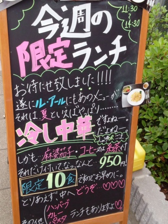 喫茶・軽食「ル・アール」に行ってきました!