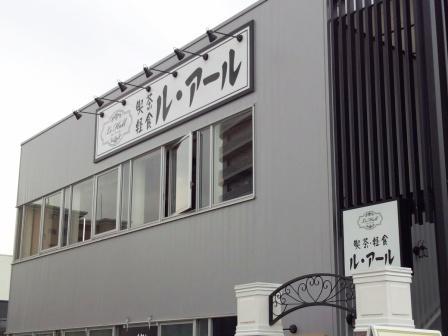 研究学園駅前通りの喫茶「ル・アール」が店の名前を変えていた!