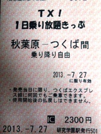 「TX! 1日乗り放題きっぷ」を使ってみた!