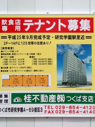 D2街区賃貸マンションの姿が見えてきた!