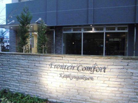 D2街区にフロンティア・コンフォート研究学園が完成!