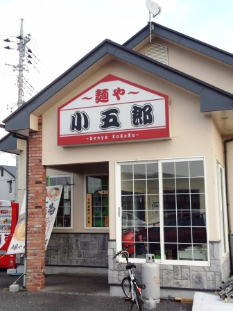 麺や小五郎で塩ラーメンを食べてきた!