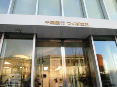千葉銀行つくば支店が1/27(月)にオープン!