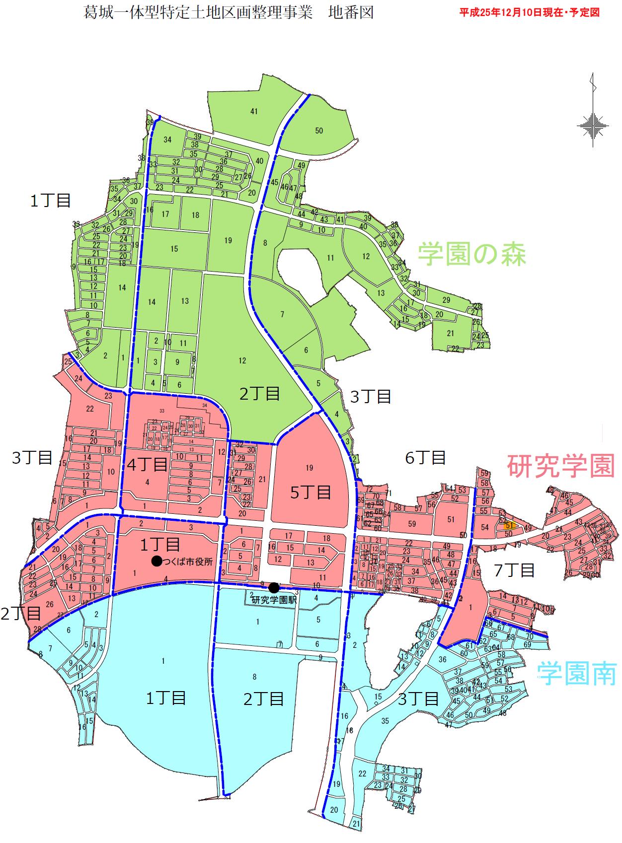2014年夏、研究学園駅地区が新住所に移行します! - 研究学園の ...