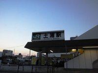 【幻の新交通システム(2)】土浦高架道は万博の置き土産!