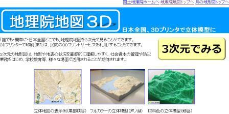 地理院地図3Dがすごすぎる!