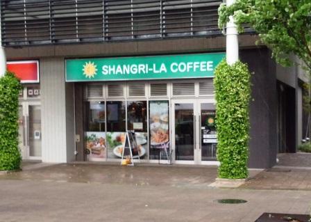 「SHANGRI-LA COFFEE」がオープンしていた!