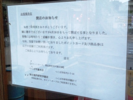 居酒屋「大漁丸」とカラオケ「メルカド」が閉店していた!