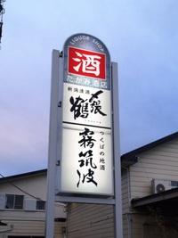 たがみ酒店で「〆張鶴 純」を買ってきた!