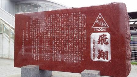 万博中央駅の記念碑がひたち野うしく駅前にあった!