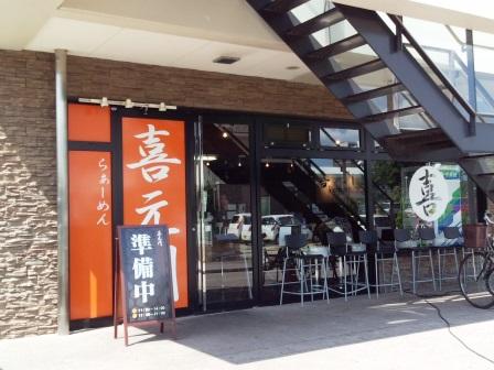 研究学園「喜元門」本店に復活後初めて行ってみた!