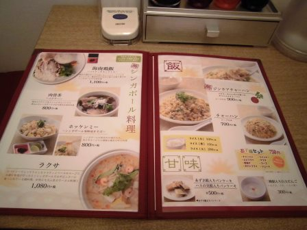 京華小吃(ジンホア)つくば店に行ってきた!