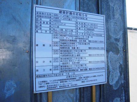 竹園の公務員宿舎群が解体中! 跡地にはマンションと戸建!