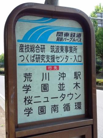 つくば市内にある日本一長い名前のバス停名が変更になる!