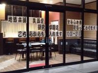「美酒堂」研究学園店にまたまた行ってきた!