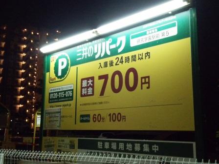 ついに研究学園駅前の駐車場は1日最大700円に値上がり!