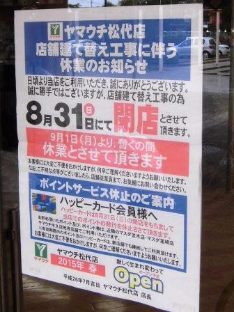松代ショッピングセンターのヤマウチが8/31で一時休業!
