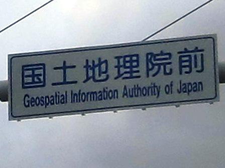 【速報】研究学園・学園の森の交差点に名前が付いてる!
