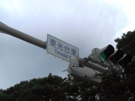 命名された研究学園駅地区の交差点名称を地図に落としてみた!