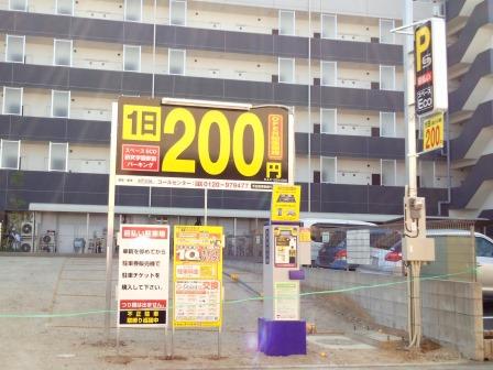 研究学園とりせん近くに、1日200円の激安駐車場ができる!