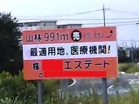 東光台への道の未買収地の現在!