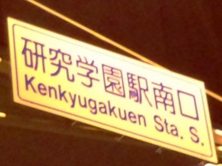 学園南の名無し交差点にも名前が付いていました!