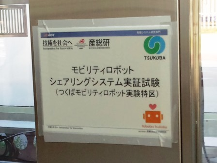 研究学園駅にモビリティロボットの充電ステーションが出現!