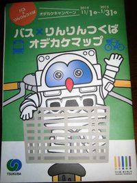 「バス×りんりんつくばオデカケキャンペーン」の地図はツッコミどころ満載!