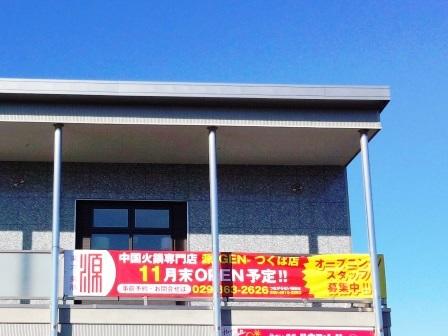 市役所近くに中国火鍋専門店がもうすぐオープン!