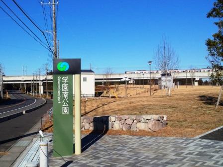 葛城地区4号近隣公園の名前が「学園南公園」に決まっていた!