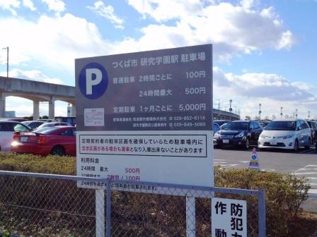 研究学園駅P&R駐車場が2015年3月いっぱいで終了!