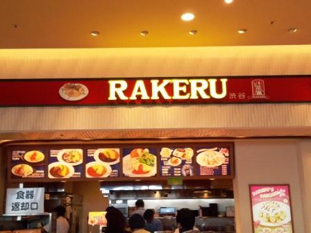 先週オープンしたイーアスのRAKERUに行ってきた!
