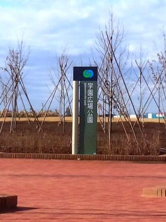 葛城地区3号近隣公園の名前も決まっていた!