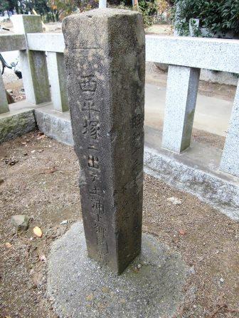 下平塚の鹿島神社にも古い道標があった!