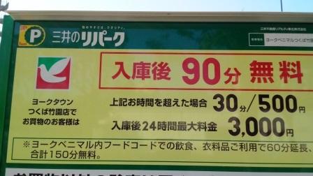ヨークベニマルの駐車場は24時間最大3000円のコイン駐車場!