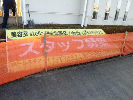 学園の森に美容室「stella」と「stella cafe」が2月にオープン予定!