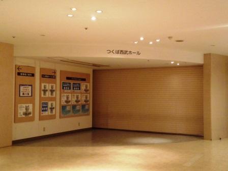 筑波西武6階のレストラン街がさびしくなってる!