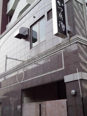 みどりの駅前のチーズケーキ「山麓亭」とつけ麺「かつ兵衛」が閉店していた!