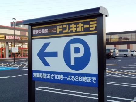 MEGAドン・キホーテつくば店が3月27日オープン!