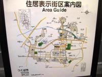 学園の杜公園に「住居表示案内図」が立てられていた!