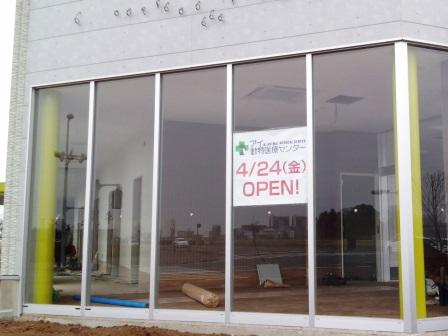 アイ動物医療センターつくばが4月24日オープン!