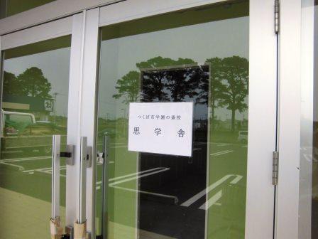 学園の森2丁目では続々とお店がオープン!