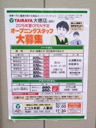 ケーズデンキ跡地にTAIRAYA大穂店が2015年夏にオープン!